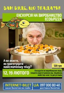 Экскурсия на производство пиццы с мастер-классом 19.02