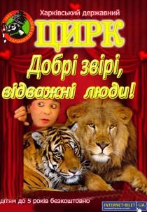 Цирк «Добрі звірі, відважні люди»