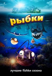 Мультфильм «Рыбки» (14:00)
