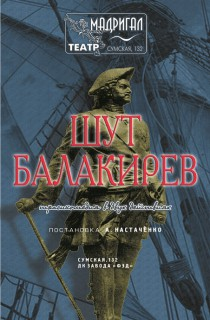 """Театр Мадригал """"Шут Балакирев"""""""