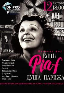 Музичне шоу «Едіт Піаф. Душа Парижа»