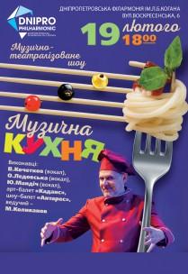 Музично-театралізоване шоу «Музична кухня»