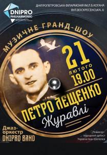 Петро Лещенко – Журавлі