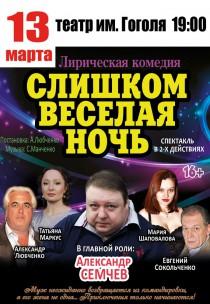 """Спектакль """"Слишком весёлая ночь"""""""
