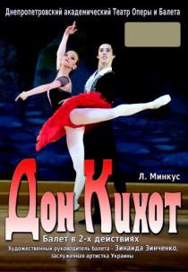 Дон Кіхот (балет)