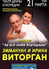 Эммануил и Ирина Виторган