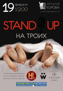 Stand Up на троих
