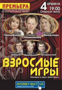 Премьера комедии «Взрослые игры»