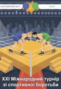 XXI Международный турнир по спортивной борьбе