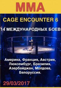 Міжнародний турнір зі змішаних єдиноборств WWFC CAGE ENCOUNTER 6