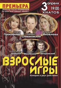 """Спектакль """"Взрослые игры"""""""