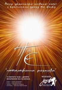 Українська співана поезія
