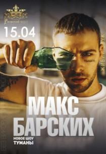 Макс Барских с шоу-программой «Туманы»