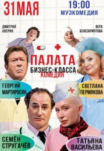 Палата БИЗНЕС-КЛАССА