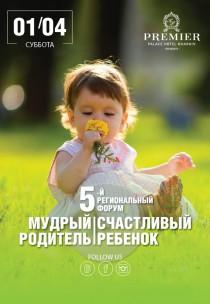 Мудрый родитель-счастливый ребенок