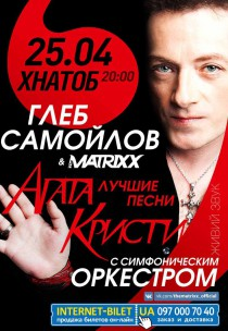 Глеб Самойлов & The Matrixx с оркестром