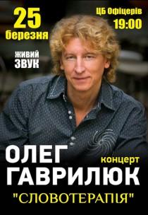 Олег Гаврилюк «Словотерапия»