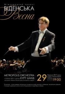 Курт Шмід та оркестр «Metropolis Orchestra» у концерті «Віденська весна»