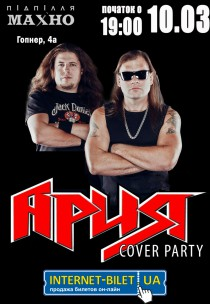 """АРИЯ"" COVER PARTY"
