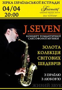 "Концерт ""J.SEVEN"""
