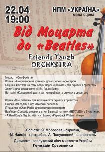 """От Моцарта до """"Beatles"""""""