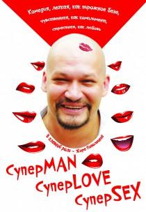 Комедия «СуперMAN, СуперLOVE, СуперSEX»