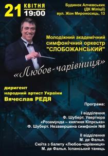 """Концерт """"ЛЮБОВЬ-ВОЛШЕБНИЦА"""""""
