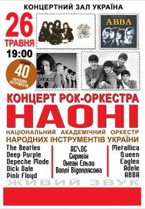 """Концерт рок-оркестра """"НАОНИ"""""""