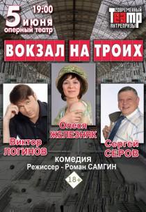 """Спектакль """"Вокзал на троих"""""""