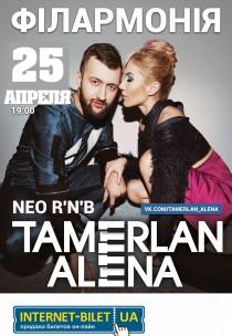 Тамерлан и Алёна