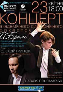Концерт симфонічного оркестру 23.04