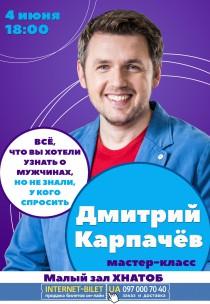 Мастер класс Дмитрия Карпачева