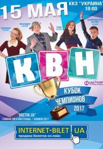 Кубок Чемпионов Региональной Лиги КВН «Vostok.UA»