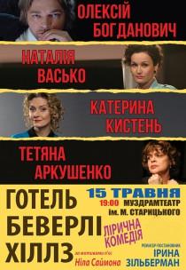 """Спектакль """"Отель Беверли Хиллз"""""""