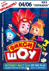 ФИКСИ-ШОУ 3 (11:00)