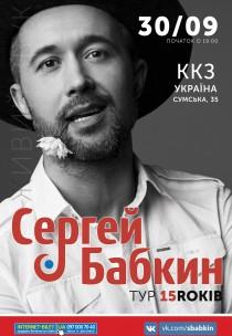 Сергей Бабкин. Тур 15ROKIВ