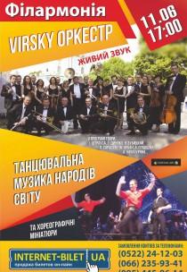 """Концерт """"VIRSKY ОРКЕСТР"""""""
