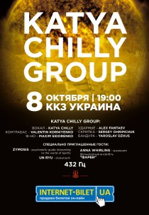 "Концерт ""KATYA CHILLY GROUP"""