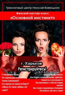 """Николай Воеводин мастер-класс """"Основной инстинкт"""""""