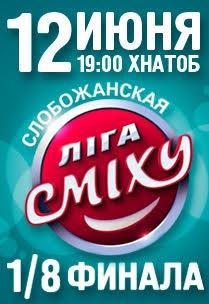 Слобожанская ЛИГА СМЕХА. 1/8 финала