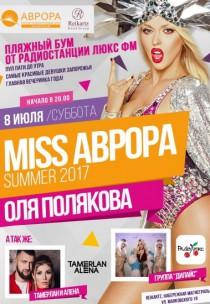 MISS АВРОРА SUMMER 2017
