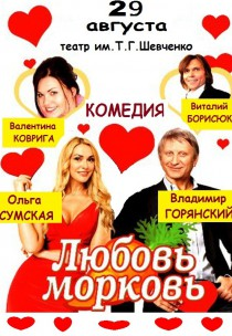 """Комедия """"Любовь морковь"""""""