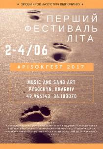 """Первый фестиваль лета """"PISOKFEST"""" (2-4 июня)"""