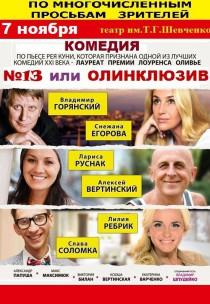 №13 или Олинклюзив