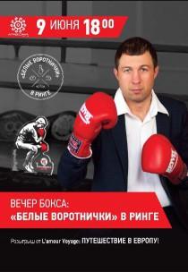 Турнир по боксу среди любителей «Белые воротнички» в ринге»