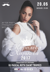 "Afterparty ""Королева Харькова 2017"""