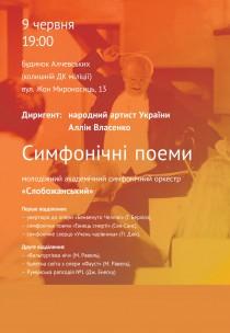 Концерт «Симфонические поэмы»