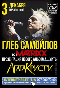 "Глеб САМОЙЛОВ & The MATRIXX. Презентация нового альбома + ХИТЫ ""АГАТА КРИСТИ"""