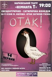 """Ексцентрично-сатирична комедія """"ОТАК!"""""""