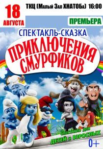 """Спектакль-сказка """"Приключения смурфиков"""""""